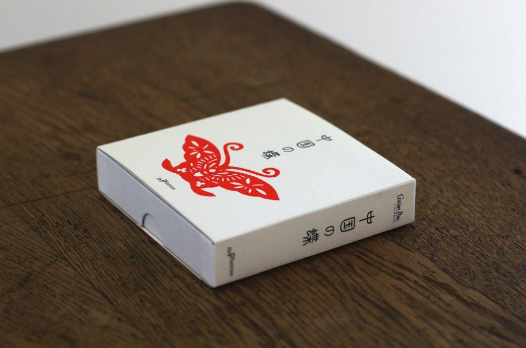 『中国の蝶』書籍よこ