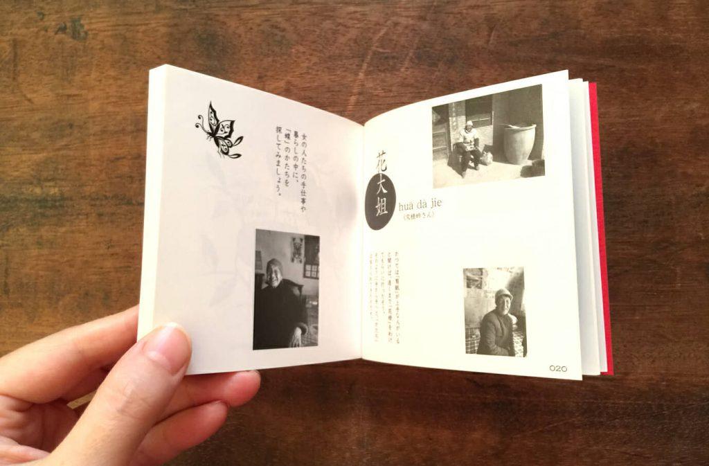 『中国の蝶』書籍イメージ