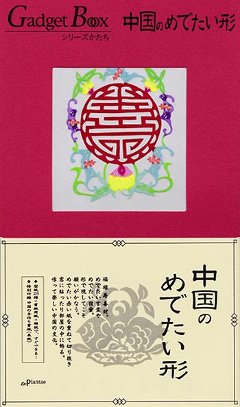 『中国のめでたい形』書籍正面