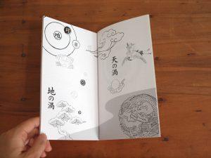 『渦巻ぐるり』書籍イメージ