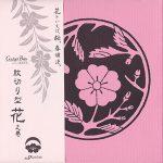 『紋切り型 花之巻』書籍