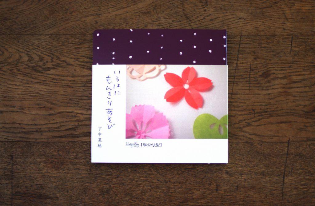 紋切り型『いろはに もんきりあそび』書籍正面