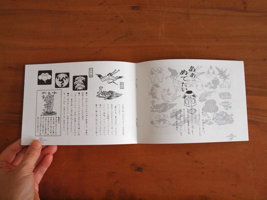 『日本のめでたい形』書籍イメージ