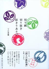 『切り紙 切り抜き 紋切りあそび』河出書房刊書籍アイコン