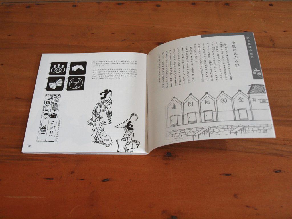 『文様切り型』書籍イメージ