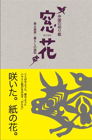 『窓花 中国の切り紙』書籍正面