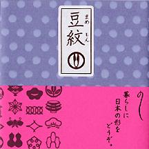 紋切り型 『豆紋』