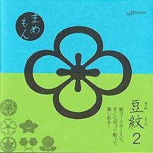 『豆紋2』書籍正面