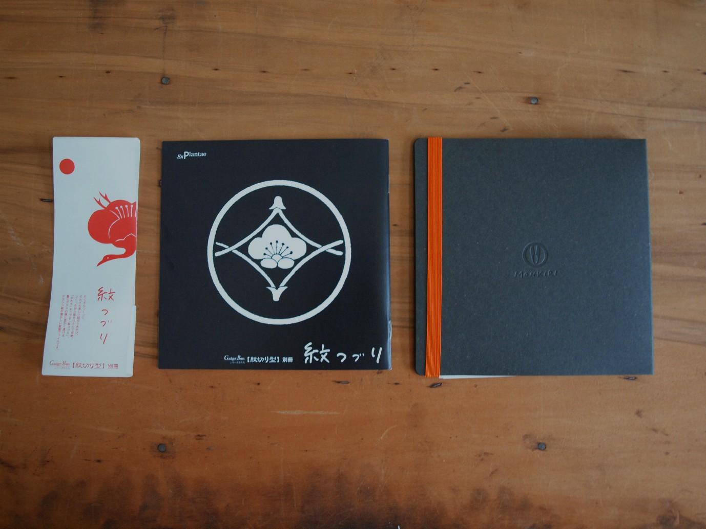 紋切り型 別冊『紋つづり』紙ファイルイメージ