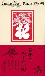 『日本のめでたい形』書籍正面