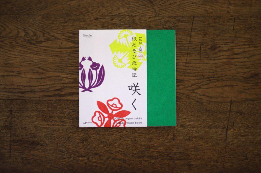 【紋切り型】mini 紙あそび歳時記 咲く キット正面