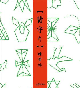 『背守り 練習帖』書籍正面