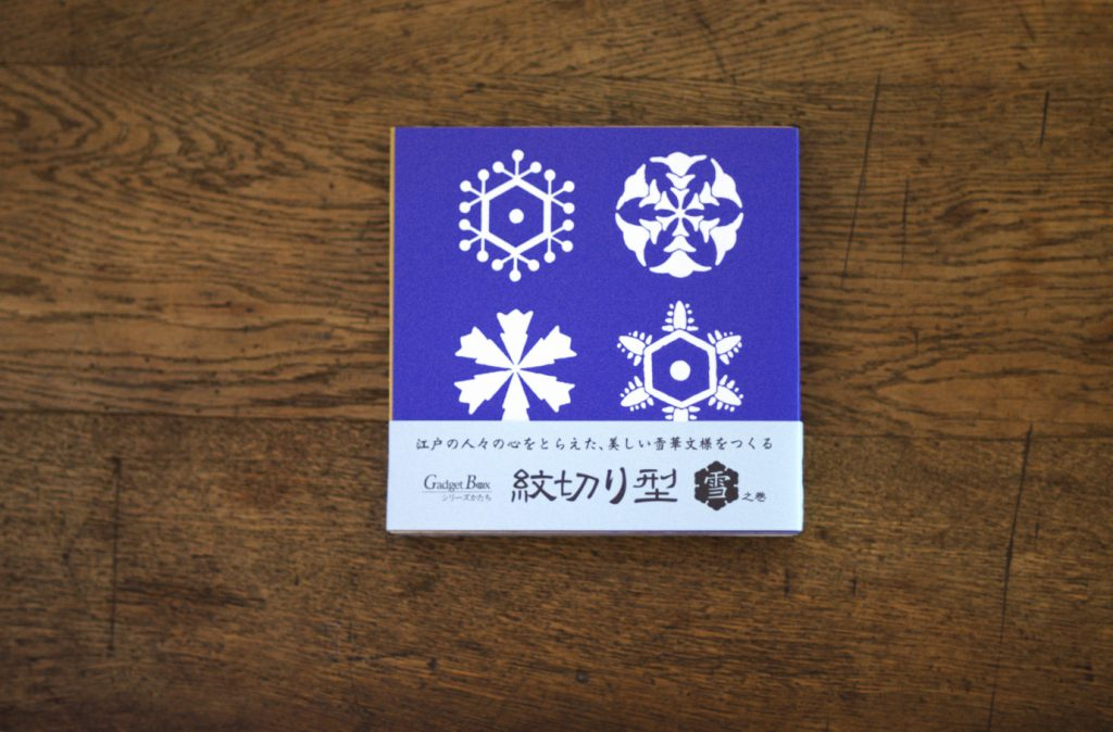 エクスプランテ『紋切り型 雪之巻』書籍正面
