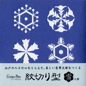 『紋切り型雪之巻』書籍正面
