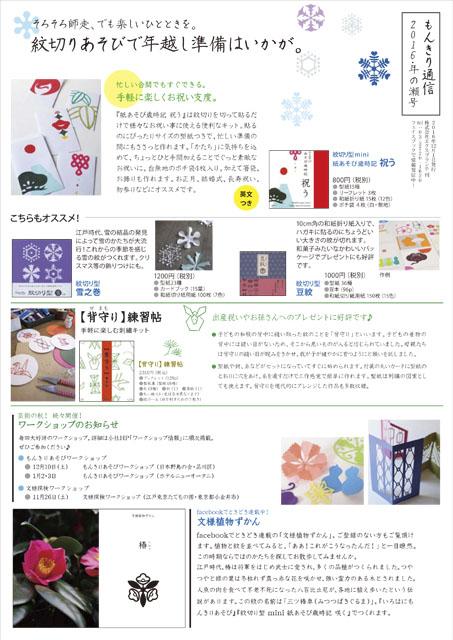 書店・ショップ様向け もんきり通信37・年の瀬号