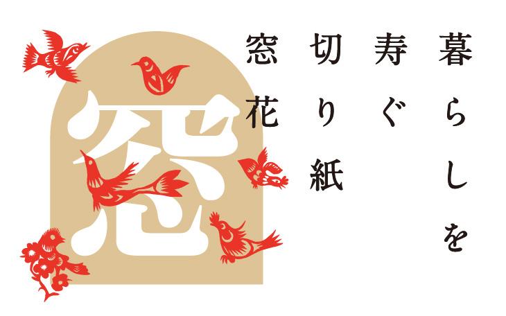 無印良品 有楽町 ATELIER MUJI「暮らしを寿(ことほぐ)ぐ切り紙 窓花(まどはな)」展