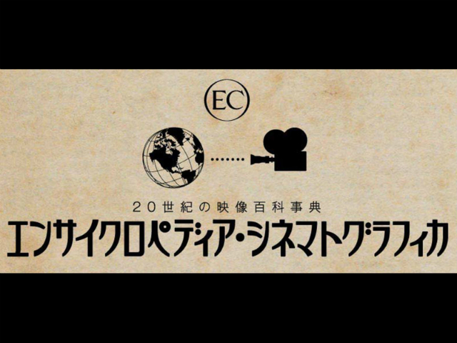 エンサイクロペディア・シネマトグラフィカ