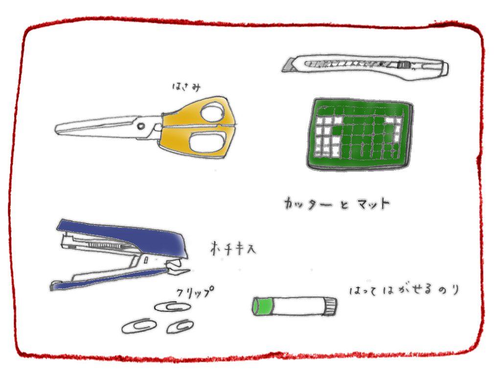 一緒に作る時に便利な道具
