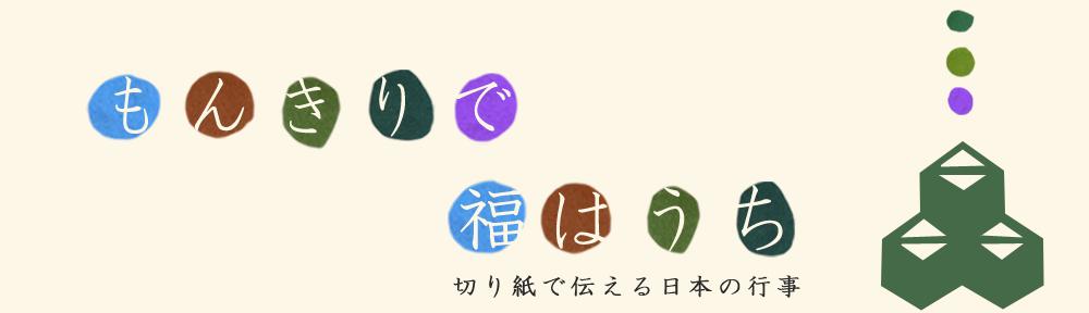 「もんきりで、福はうち!」切り紙で伝える日本の行事