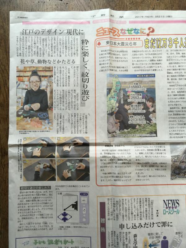 下野新聞掲載「もんきり遊び」