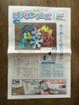 福井新聞こどもタイムズ掲載「もんきり遊び」
