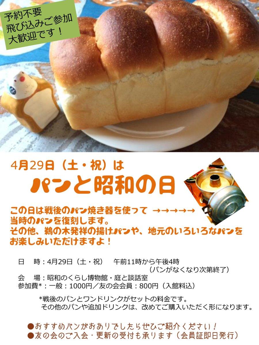 キキミミ情報「4/29昭和のくらし博物館さんで、パンと昭和の日」