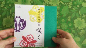 母の日の贈り物に、紋切りを添えて