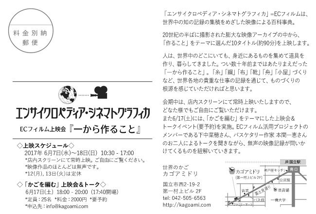 キキミミ情報20170617EC