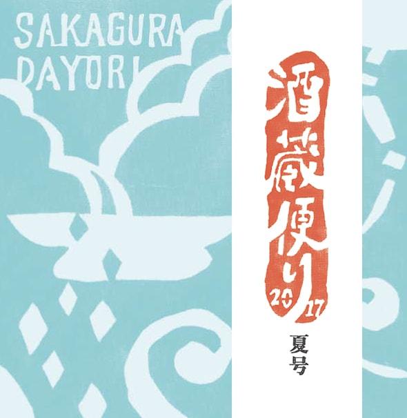 201706sakaguradayori