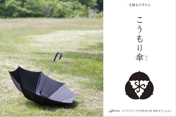 植物文様ずかん_こうもり傘