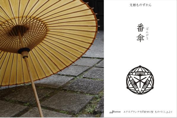 文様植物ずかん 番傘