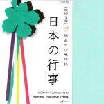 【紋切り型】mini 紙あそび歳時記 日本の行事