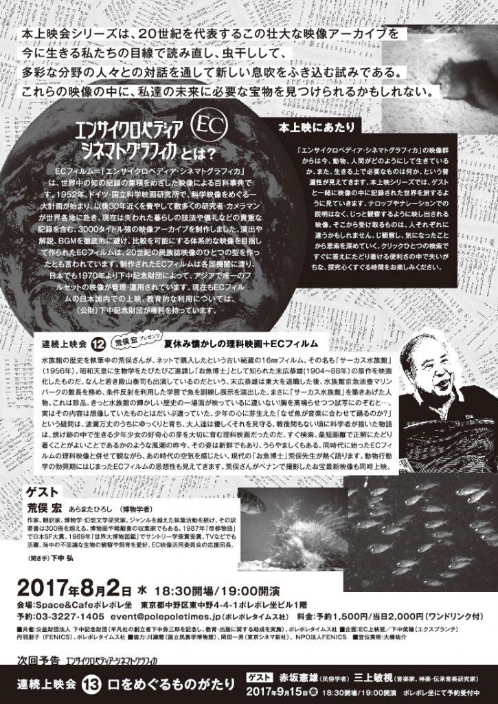 20170802_ECfilm