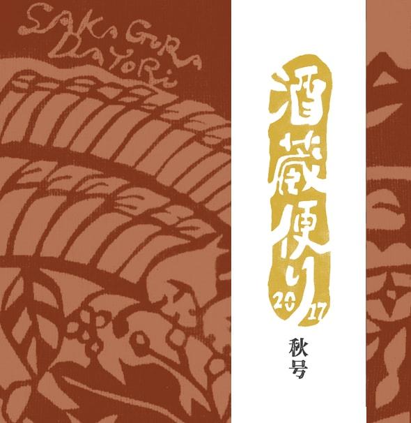 201709sakaguradayori