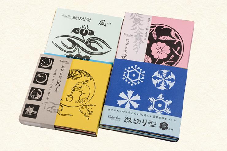 大田のお土産100選 エクスプランテ 「紋切り型 四季セット」書籍