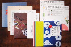 【紋切り型】mini 紙あそび歳時記 お守りもんきり キット内容イメージ