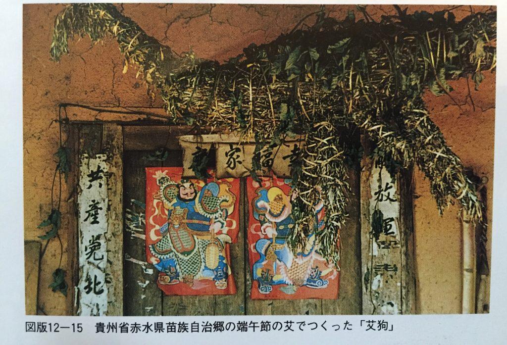 書物『中国の生命の樹』(ジン・ジーリン著)より図版12-15