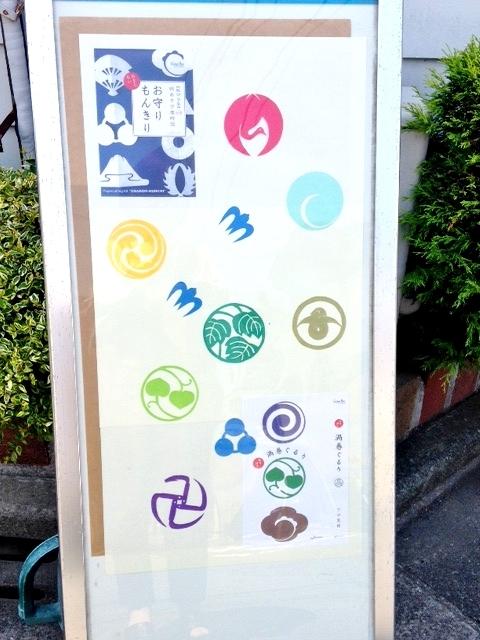 東京大田区 ティールグリーン様紋きりフェア