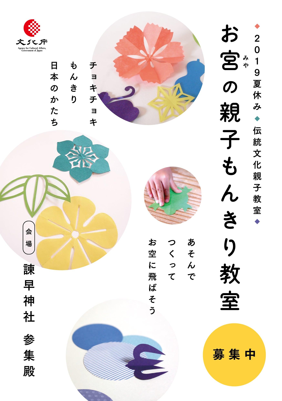 201907-08諫早神社親子もんきり教室ワークショップ
