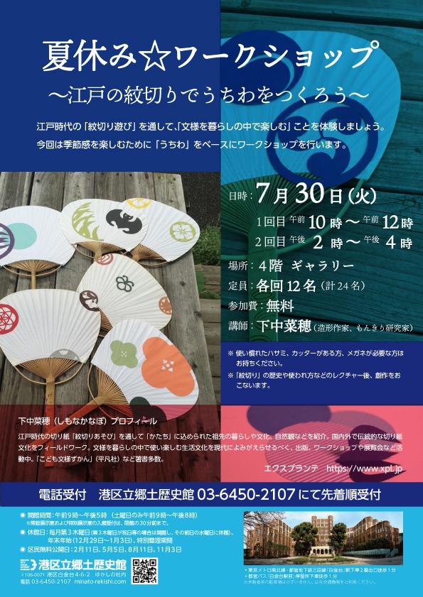 20190730夏休み☆もんきりワークショップ ~江戸の紋切りでうちわをつくろう~