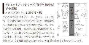20191120日本ヴォーグ社ムック「手づくり手帖」より モノクロ書籍の紹介ページサンプル