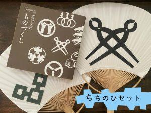ネットショップ ものプランテ 【期間限定6/21まで】ちちのひセット