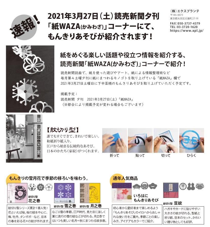 20210327読売新聞夕刊「紙WAZA」欄にもんきりあそび掲載予定